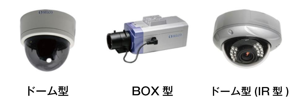 防犯監視カメラの種類